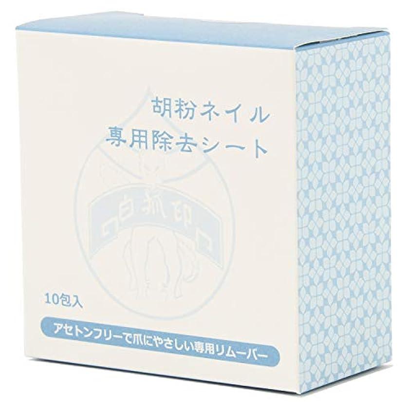 五十メロン報いる胡粉ネイル専用除去シート