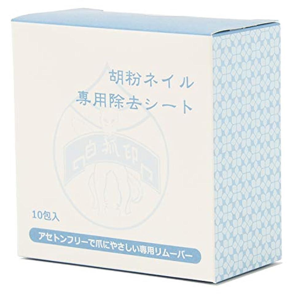 評価可能媒染剤確認胡粉ネイル専用除去シート