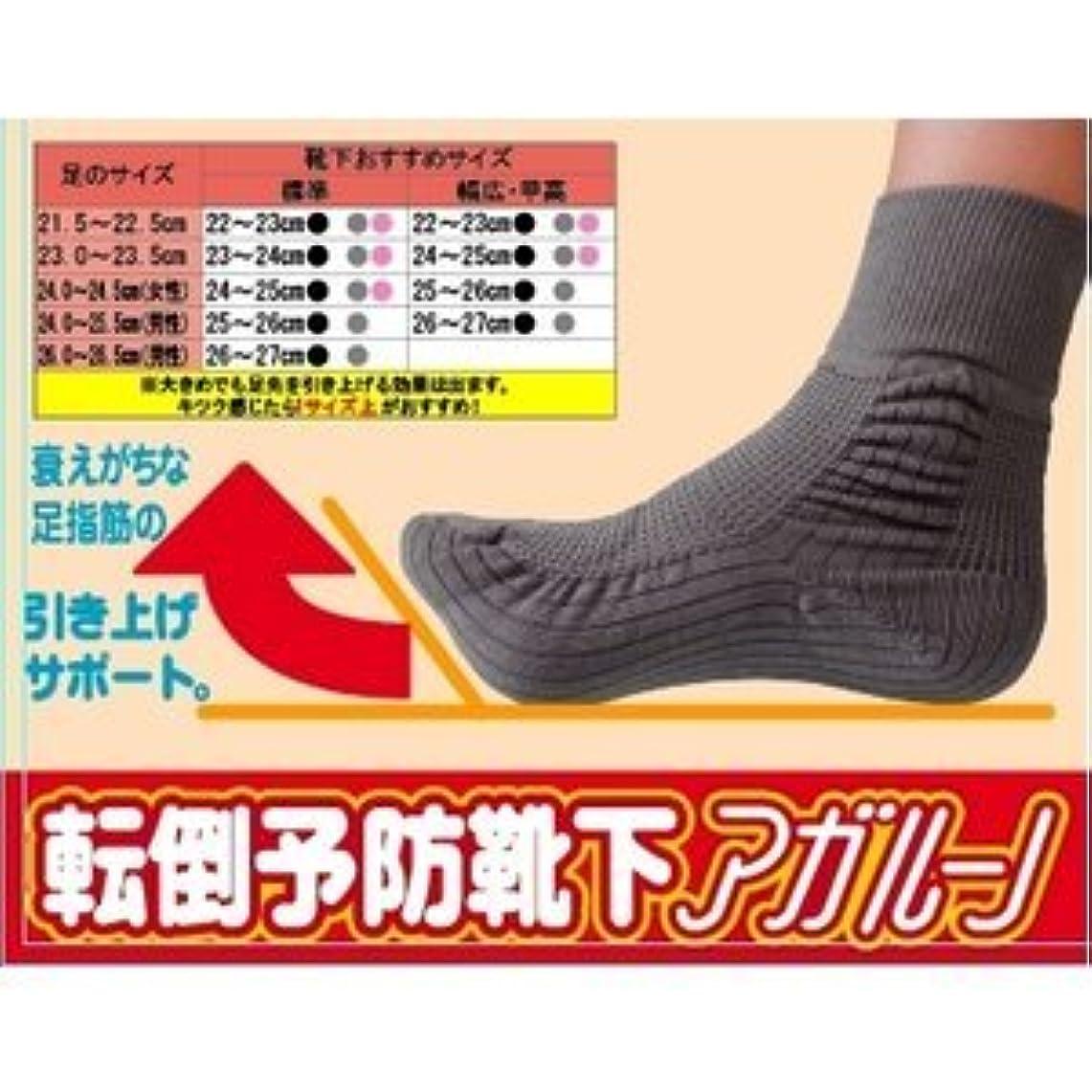 方向あたり走る転倒防止 靴下/ソックス 3足組 【ブラック×3 25cm~26cm】 日本製 洗える 広島大学大学院共同開発 『アガルーノ』