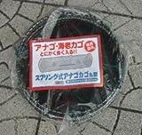 SANNA(サンナー) スプリング式 穴子 エビカゴ 30x60cm 074696