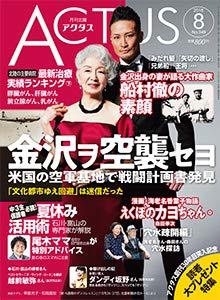 月刊北國アクタス 2018年 08 月号 [雑誌]