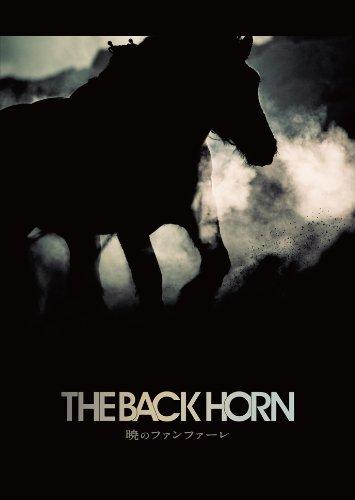 バンド・スコア THE BACK HORN/暁のファンファーレ (THE BACK HORN 監修)