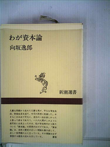 わが資本論 (1972年) (新潮選書)の詳細を見る