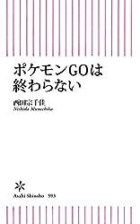 ポケモンGOは終わらない (朝日新書)