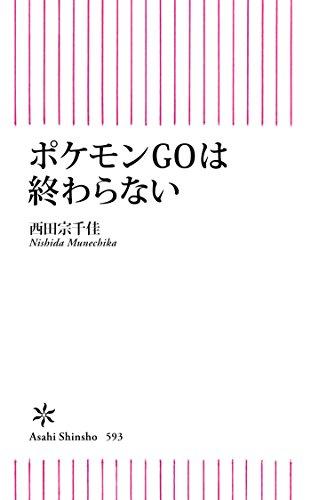 ポケモンGOは終わらない (朝日新...