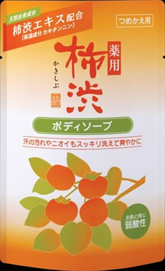 意識的旅客小切手熊野油脂 薬用 柿渋ボディソープ 詰替え用 350ML×24個セット  お肌と同じ弱酸性 医薬部外品