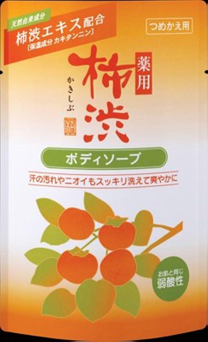 確立どきどき排気熊野油脂 薬用 柿渋ボディソープ 詰替え用 350ML×24個セット  お肌と同じ弱酸性 医薬部外品