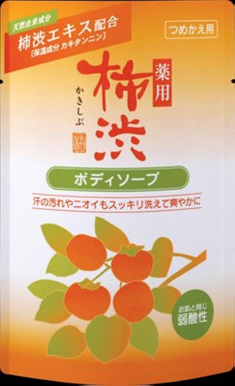 物理的に撤回するカレンダー熊野油脂 薬用 柿渋ボディソープ 詰替え用 350ML×24個セット  お肌と同じ弱酸性 医薬部外品