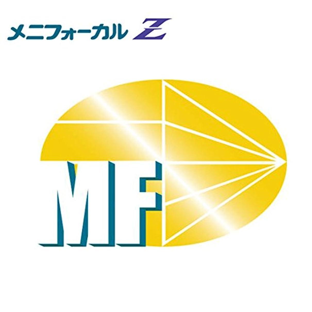 有効なくジャンピングジャックメニコン メニフォーカルZ 【BC】7.90 【PWR】-3.00 【ADD】+2.00 【DIA】9.8