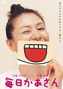 毎日かあさん(通常版) [DVD]