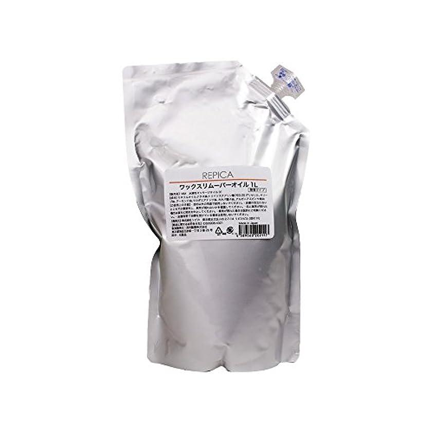 満足できるペレット衰えるREPICA ワックスリムーバーオイル ブラジリアンワッックス (5L) 業務用 自宅用 ワックス脱毛