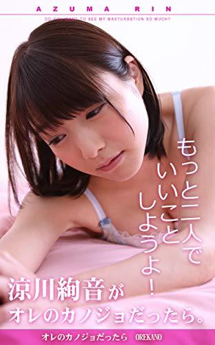 涼川絢音がオレのカノジョだったら。美女写真集: もっと二人でいいことしようよ! (OREKANO) thumbnail