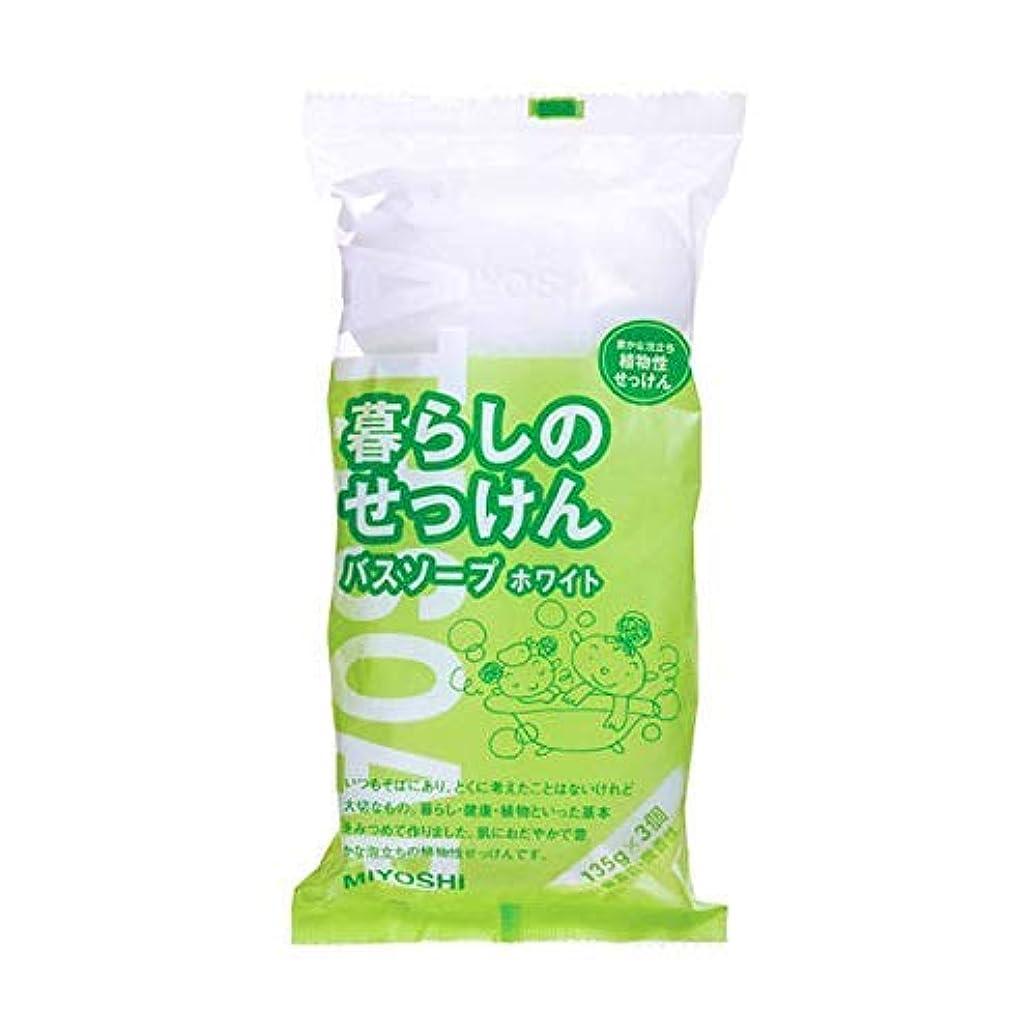 肥料マイクシチリア【まとめ買い】ミヨシ 暮らしのせっけん バスソープホワイト 135g*3個入 ×5個