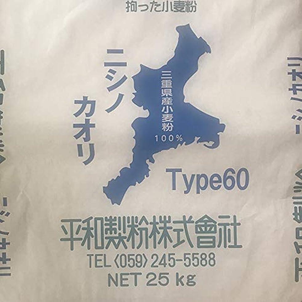 小競り合いコース奨励しますニシノカオリ タイプ60 25kg