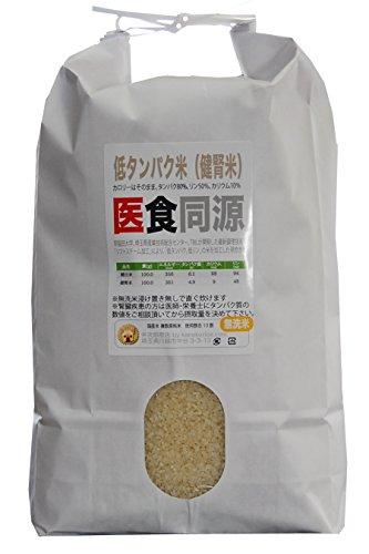 低タンパク米 玄米 低グルテリン米 平成30年産 成分分析済み(5kg)