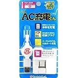 PSP用USB-ACアダプタ ホワイト