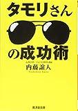 タモリさんの成功術 (廣済堂文庫) 画像