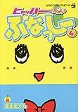ヒャッハーだよ♪ ふなっしー (4) (てんとう虫コミックススペシャル)