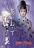 『あかねさす紫の花』『REVUE OF DREAMS』 [DVD]