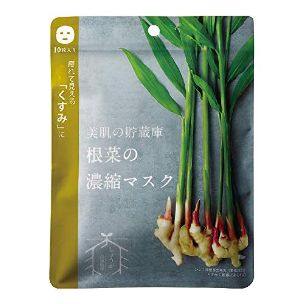 崇拝する強いますバンケット@cosme nippon 美肌の貯蔵庫 根菜の濃縮マスク 土佐一しょうが 10枚 160ml