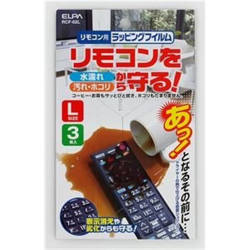 日保有者セール(業務用セット) ELPA リモコン用ラッピングフィルム 大 RCF-02L 【×20セット】
