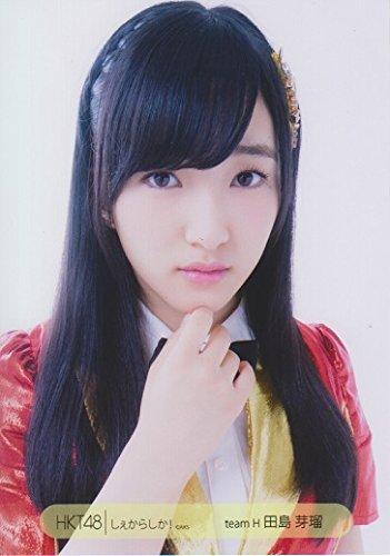 HKT48公式生写真 しぇからしか! 会場限定 【田島芽瑠】