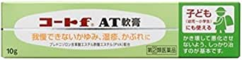 【指定第2類医薬品】コートfAT軟膏 10g ※セルフメディケーション税制対象商品