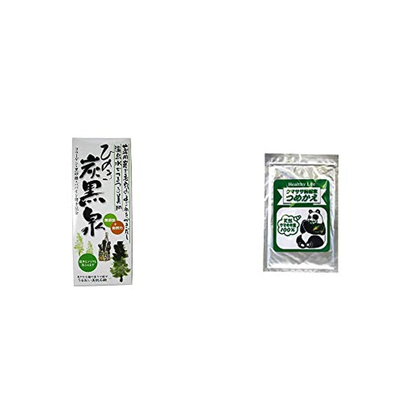 [2点セット] ひのき炭黒泉 箱入り(75g×3)?木曽産 熊笹100% クマササ微粉末 詰め替え用 (60g)