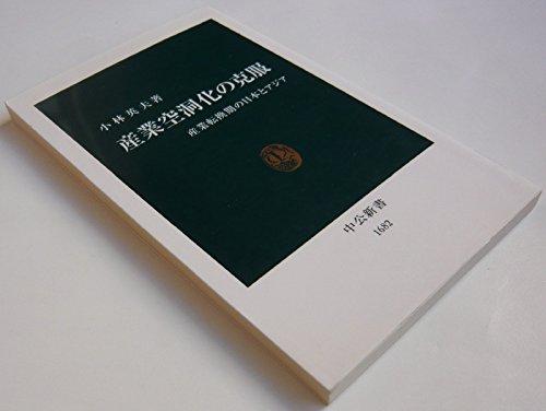 産業空洞化の克服―産業転換期の日本とアジア (中公新書)の詳細を見る