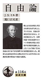 自由論 (岩波文庫 白 116-6)