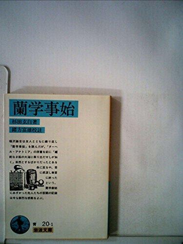 蘭学事始 (1959年) (岩波文庫)の詳細を見る