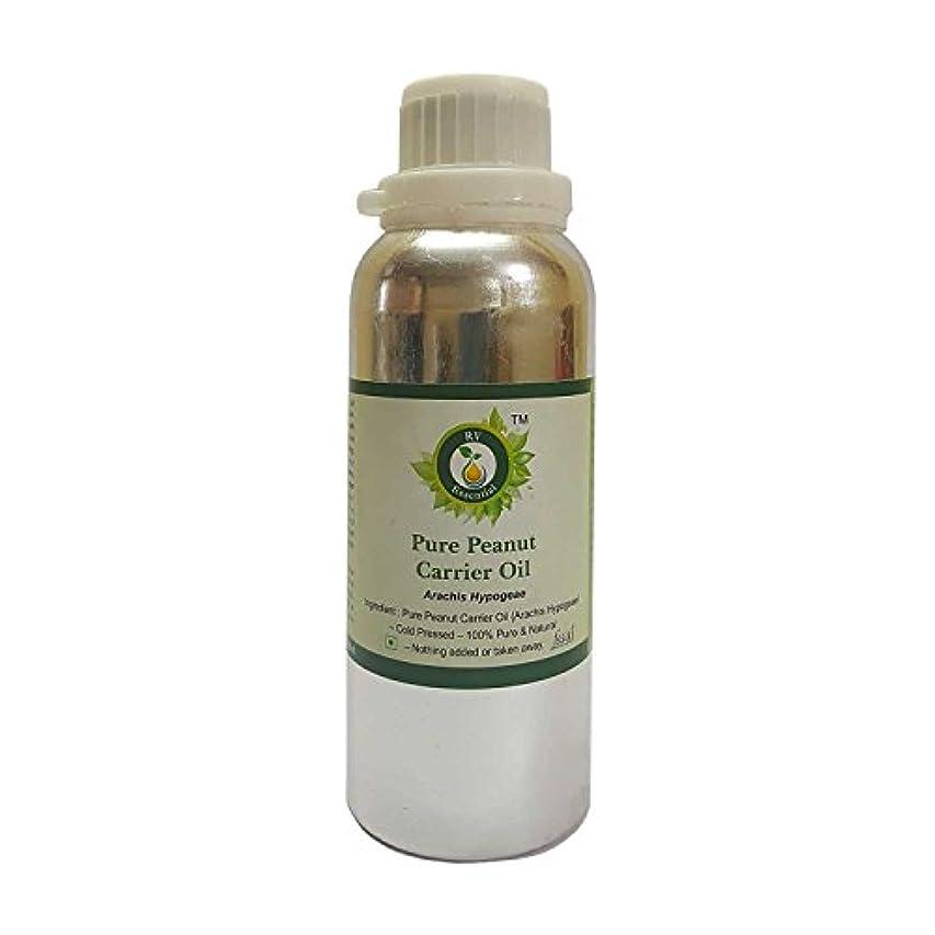 費やすじゃない特派員R V Essential 純粋なピーナッツキャリアオイル1250ml (42oz)- Arachis Hypogeae (100%ピュア&ナチュラルコールドPressed) Pure Peanut Carrier Oil