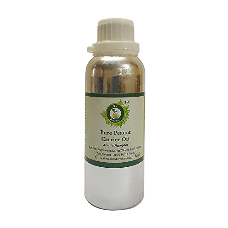 運賃以上入口R V Essential 純粋なピーナッツキャリアオイル1250ml (42oz)- Arachis Hypogeae (100%ピュア&ナチュラルコールドPressed) Pure Peanut Carrier Oil