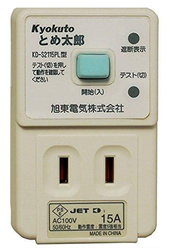 쿄쿠토 토메타로 지진 발생시 전원 차단기  KD-S2115PL-KD-S2115PL
