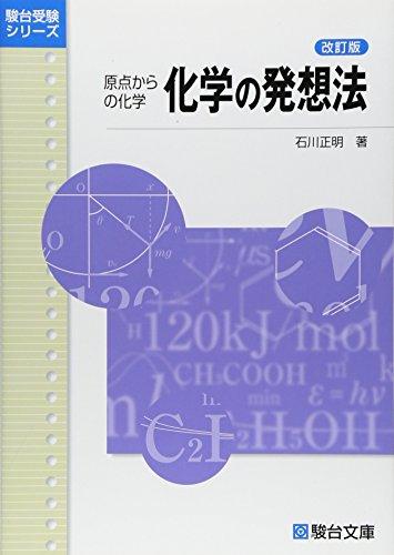 化学の発想法 改訂版 (駿台受験シリーズ)の詳細を見る