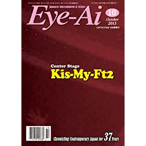 Eye-Ai [Japan] Oct 2013 (単号) [雑誌]