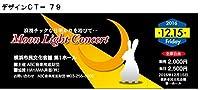 (ナンバー入り)コンサートチケット、イベントチケットの印刷 (ミシン目付き) 1000枚 オフセットカラー印刷