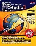 PC-Transer翻訳スタジオ 2 スタンダード