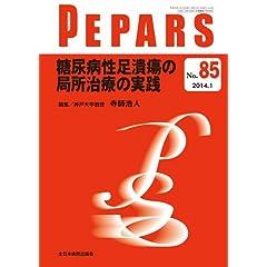 糖尿病性足潰瘍の局所治療の実践 (PEPARS(ペパーズ))