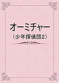 [滝川寛之]のオーミチャー(少年探偵団2)