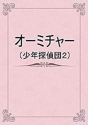 オーミチャー(少年探偵団2)