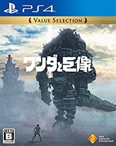 【PS4】ワンダと巨像 Value Selection