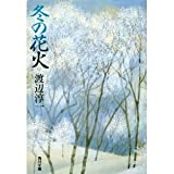 冬の花火 (角川文庫)