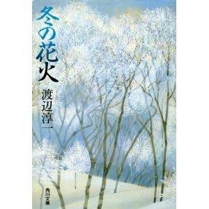 冬の花火 (角川文庫)の詳細を見る
