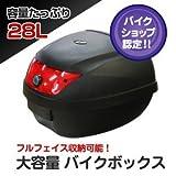 バイクリアボックス/テールBOX 【28L】 ハード/大容量 ds-1041317
