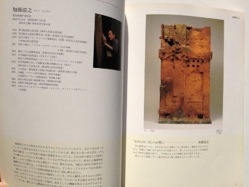 NHK衛星放送やきもの探訪展図録