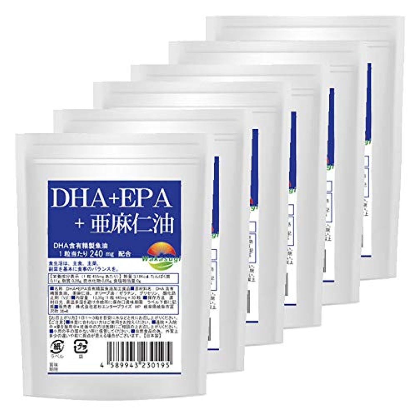 ファイル憂慮すべき山積みのDHA+EPA+亜麻仁油 ソフトカプセル 30粒 6袋 セット 計180粒 最大6か月分