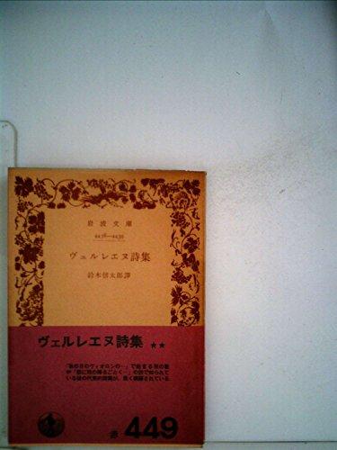 ヴェルレエヌ詩集 (岩波文庫 赤 547-1)の詳細を見る