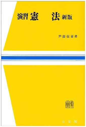 新版 演習憲法 (法学教室選書)の詳細を見る