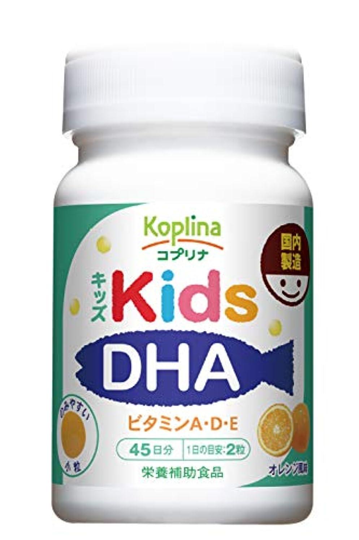 眠っている抽象化推定するキッズDHA ビタミンA?D?E配合 オレンジ風味(国内製造) 90粒 (1)